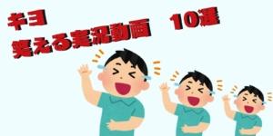 キヨの笑える実況動画おすすめ10選【腹筋崩壊】