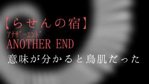 キヨ実況作品【らせんの宿】ANOTHER END-アナザーエンド-考察してみた