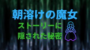 キヨ 実況作品【朝溶けの魔女】 ストーリー解説