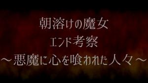 キヨ 実況作品【朝溶けの魔女】エンド考察
