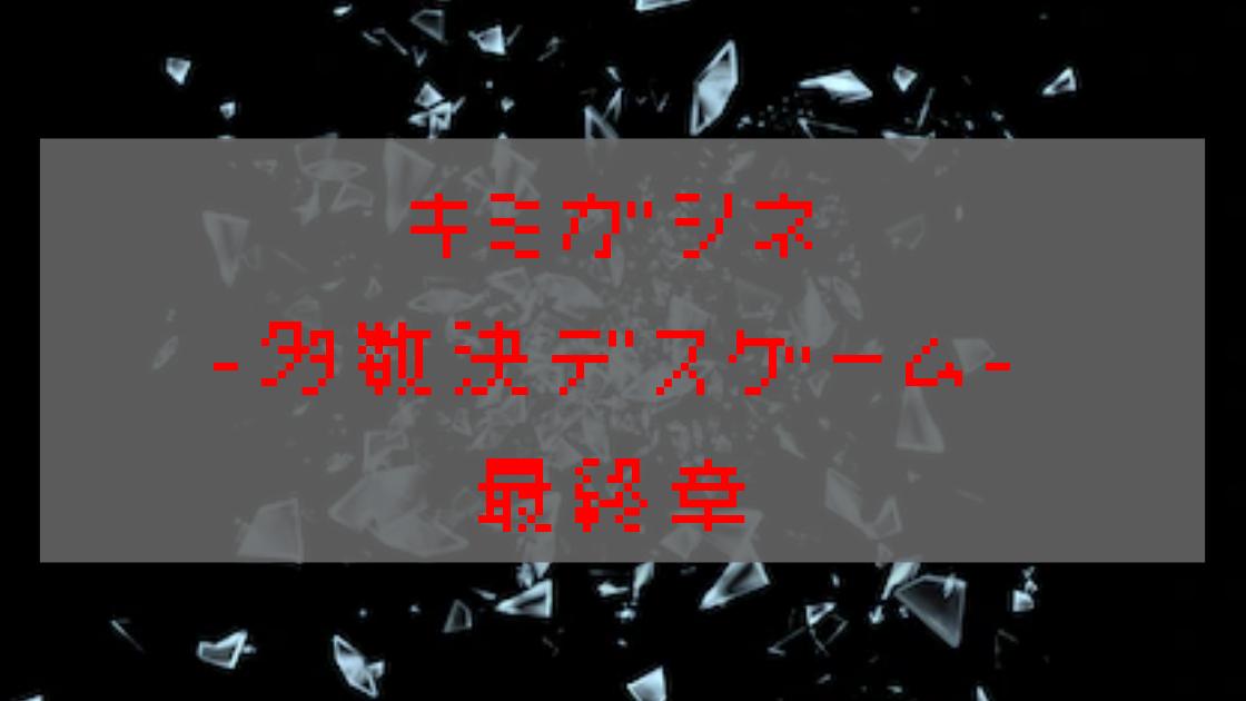 キミガシネ 番外 編