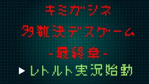 レトルト実況【キミガシネ多数決デスゲーム‐最終章‐】ついにスタート!