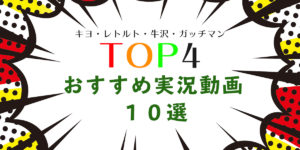 【TOP4トップフォー】キヨ・レトルト・牛沢・ガッチマン おすすめ実況まとめ10選!~とにかくおもしろい...