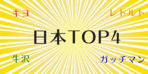 日本TOP4