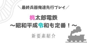 最終兵器俺達が先行プレイ!【桃太郎電鉄~昭和平成令和も定番!~】新要素紹介