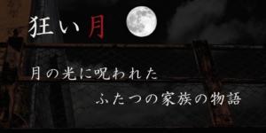 キヨ狂い月