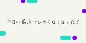 【キヨ…最近アレやらなくなった?】過去と最近のキヨの実況動画を見て思うこと