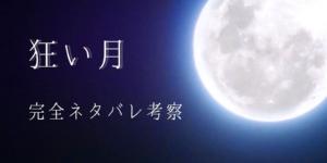 キヨ狂い月完全ネタバレ考察