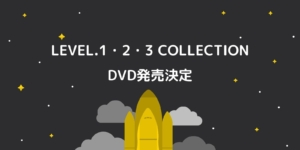 LEVEL.1・2・3 COLLECTION